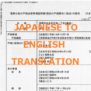 Jap-Eng translation