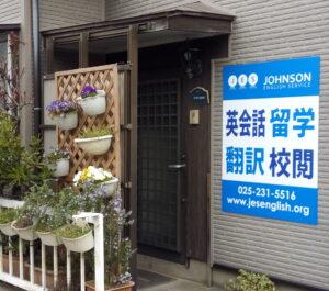 JESは新潟市中央区文京町にある英会話教室、留学カウンセリング、翻訳・校閲サービスです。。